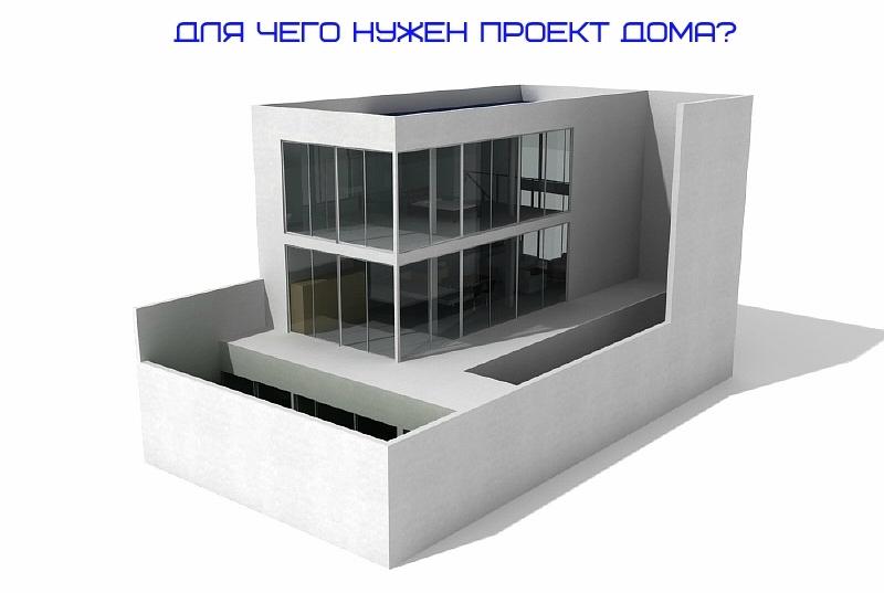 Нужен ли проект дома?