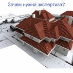 Для чего нужна экспертиза при покупке жилья?