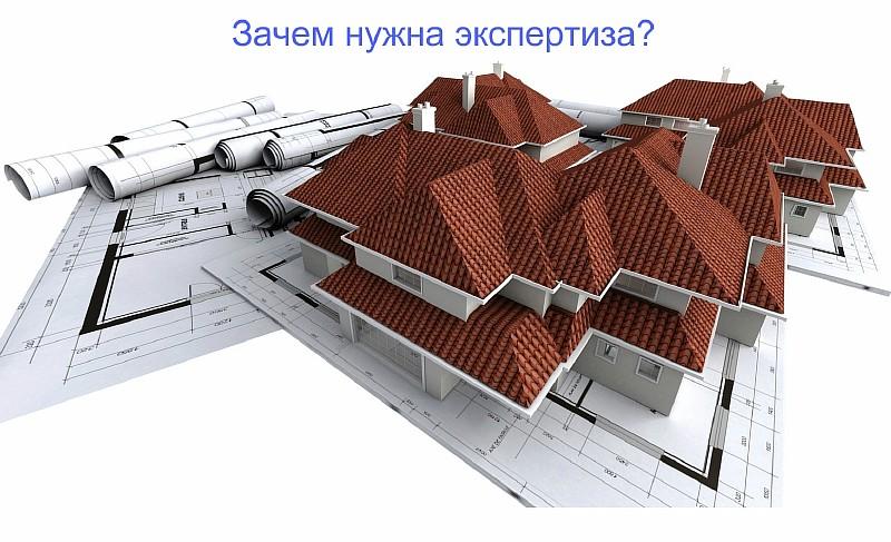 Нужна ли экспертиза жилья?