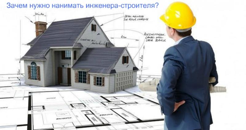 Зачем нужно нанимать инженера-строителя для выполнения проекта дома и сопровождения строительства?