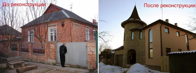 Фото 29 Общий вид дома до и после реконструкции