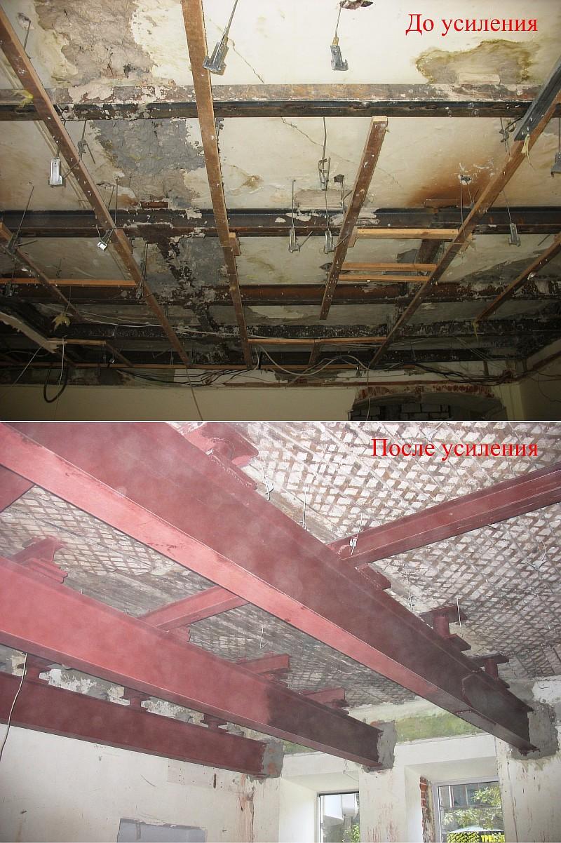 Фото 7. Реализация проектных рекомендаций по усилению аварийного междуэтажного перекрытия