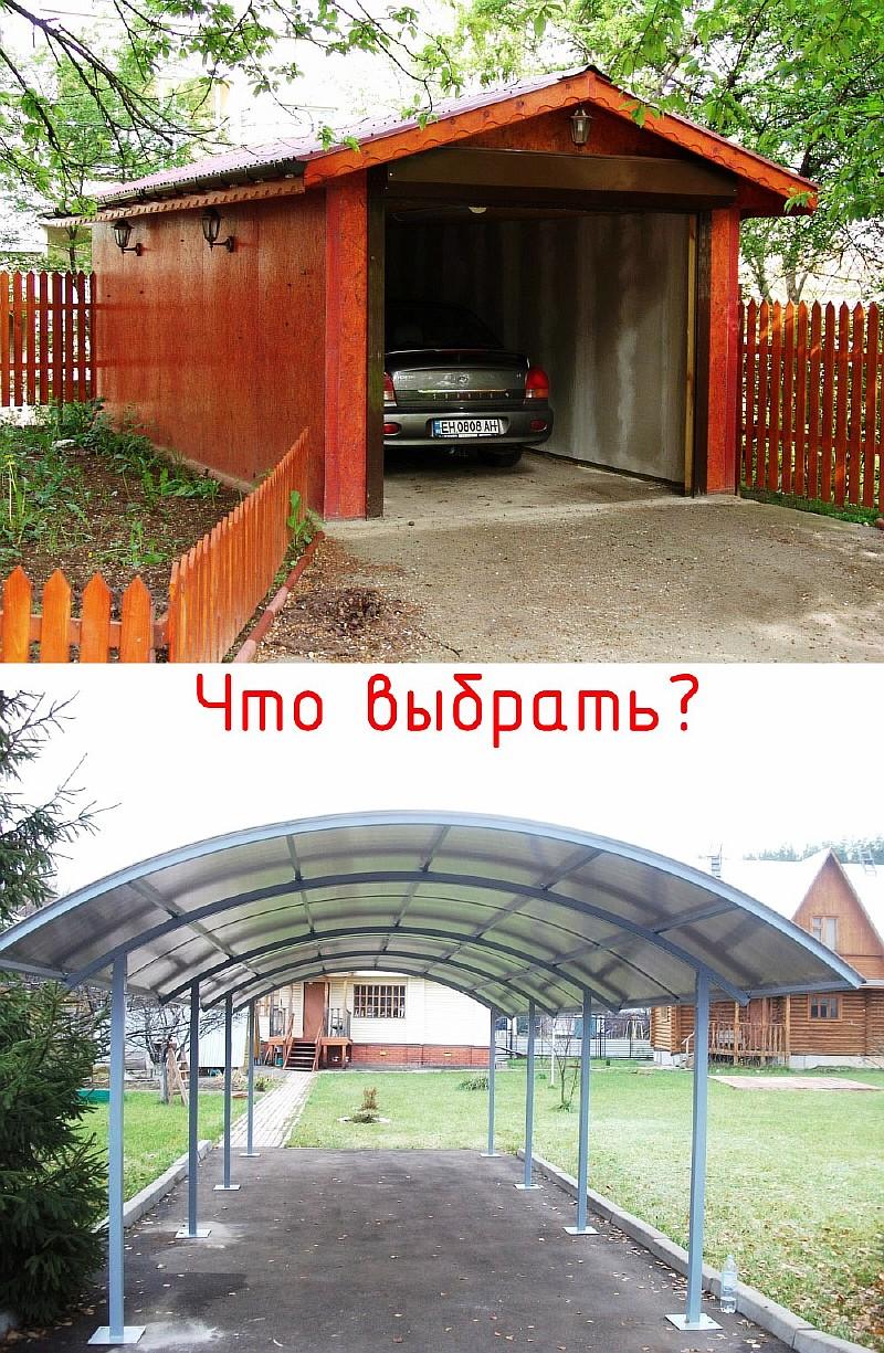 Что лучше построить гараж или навес для авто?