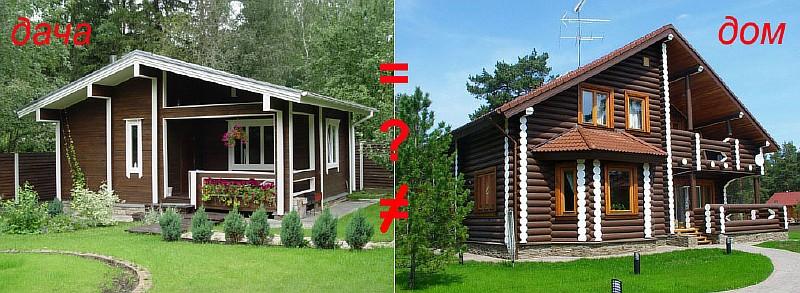 Дача или дом