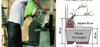 Биотуалет на участке: химический, торфяной, электрический. Их устройство. Какой выбрать?